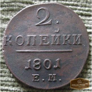 Редкая медная монета 2 копейки, г/в 1801