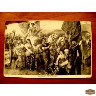 Праздник Труда и Мира», г/в 1895