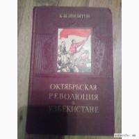 Х.Ш.ИНОЯТОВ Октябрьская Революция в Узбекистане