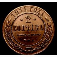Медная монета 2 копейки 1914 год