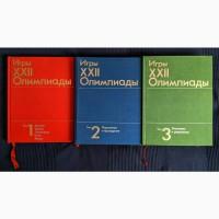 Игры XXII олимпиады. Москва 1980. Официальный отчет орг. комитета игр XXII Олимпиады