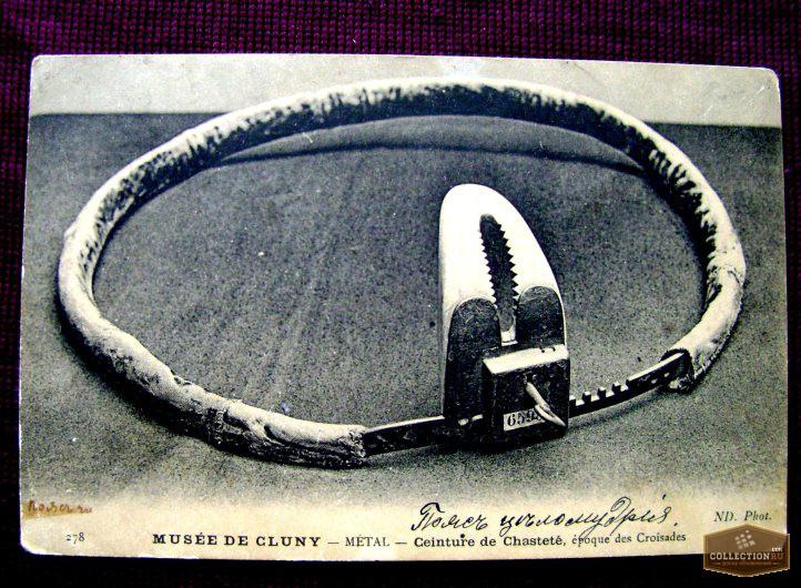 Редкая открытка. Музей Клуни. Пояс целомудрия.1907 года