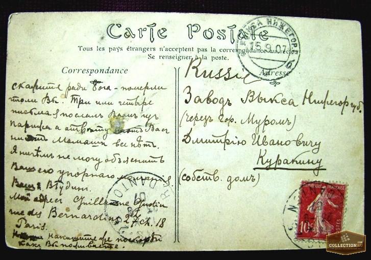 Фото 2. Редкая открытка. Музей Клуни. Пояс целомудрия.1907 года