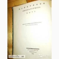 И. И. Панаев Литературные воспоминания 1928 года