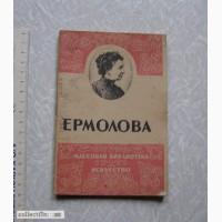 1943 г. Дурылин ЕРМОЛОВА (биографии, артисты)