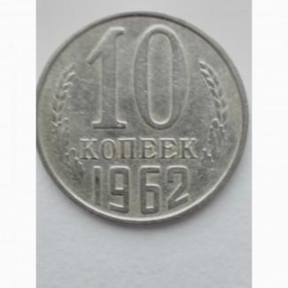 Продам монету 10 коп.1962г