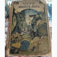 Книга Атлас минералов, составленный доктором фон Курром, 1911 год