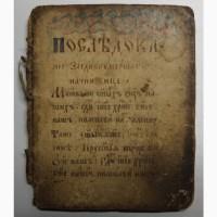 Рукопись церковная, 18 век