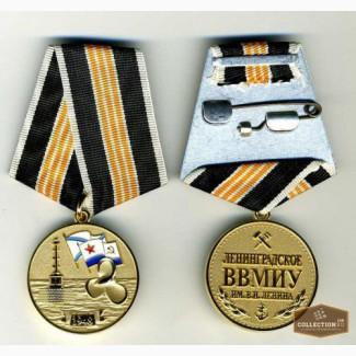 Медали памятные ВВМИУ им. Ленина