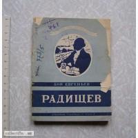 1943 г. Евгеньев РАДИЩЕВ (ЖЗЛ) Великие люди русского народа