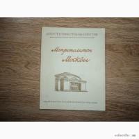 Книга Метрополитен Москвы, И.Е.Катцен и К.С.Рыжков, Академия архитектуры СССР, Москва 1948