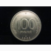 Продам монету 100 рублей 1993 года (ЛМД)