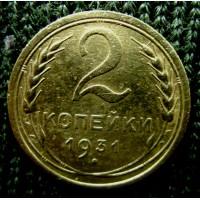 Монета 2 копейки 1931 года