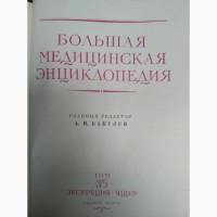 Большая медицинская энциклопедия том 35