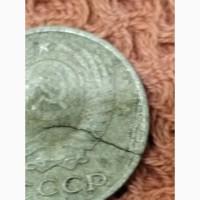 Монеты СССР просто с трещиной