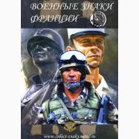 Каталог военных знаков Франции