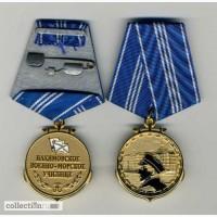Медали памятные Нахимовское училище