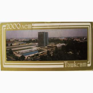 Комплект открыток - Ташкент - 2000 лет