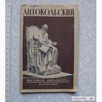 Антокольский (искусство 1944 г)