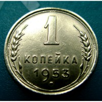 Редкая монета 1 копейка 1953 год