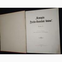 Книга История Русско-японской войны, 1ый том, Петербург, 1907 год