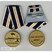 Медали памятные Голландия,Севастопольск ое училище