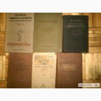 Книги по истории издания 30-х годов
