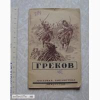 А. Тихомиров ГРЕКОВ (1944 г. биографии)
