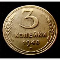 Редкая монета 3 копейки 1948 года