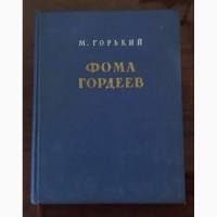 М.Горький. Фома Гордеев. Старинная книга