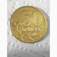 50коп.2003г., с-п, редкая