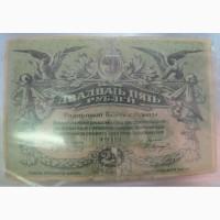 Бона 25 рублей, Одесса, 1917 год