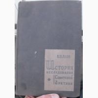 Книга История исследования советской Арктики, Визе, 1935 год