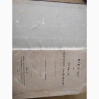 Книга 1882 года на Немецком языке Немецкое химическое общество