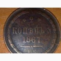 Царская монеты две и три копейки