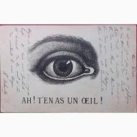 Редкая открытка Глаз! Да глаз! 1903 год