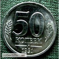 Редкая монета 50 копеек, г/в 1991 (ГКЧП)