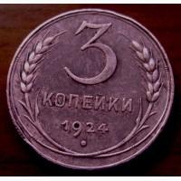 Редкая монета 3 копейки 1924 год