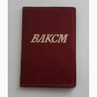 Обложка для билета ВЛКСМ