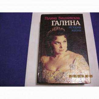 Книга Галины Вишневской Галина. История жизни(изд. 1992г.)