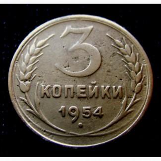 Редкая монета 3 копейки 1954 год
