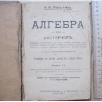 Книга Алгебра для экстернов, Португалов, 1918 год