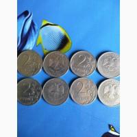 Продам монеты 2рубля 2009года выпуска