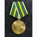 Медаль таможня 25 лет с честью на службе отечеству 1991-2016. ФТС