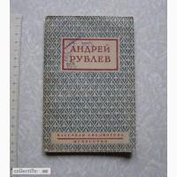 1943 г Алпатов М. Андрей РУБЛЕВ (искусство, биографии)