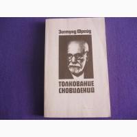 Зигмунд Фрейд Толкование сновидений (репринт издания 1913г.)