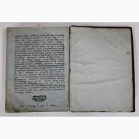 Продается Книга Лествица, возводящая на Небо. Санкт-Петербург 1812 год