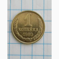 1коп1980г, изготовления СССР