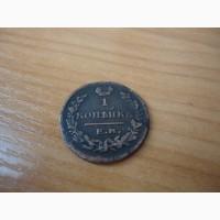 Монеты царские копейка