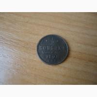 Монеты царские, копейки
